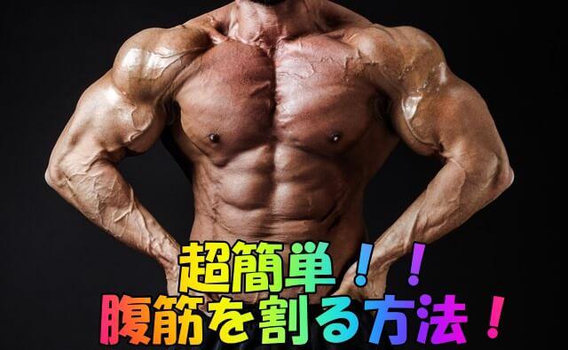 ダイエッター必見!!理学療法士が教える効果的に超簡単に腹筋の割る方法(腹筋運動なんてやらないよ)
