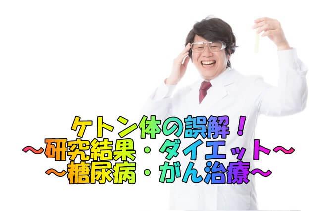 ケトン体の研究結果・ダイエット・糖尿病・ガンの治療に!?(誤解を解こう!)