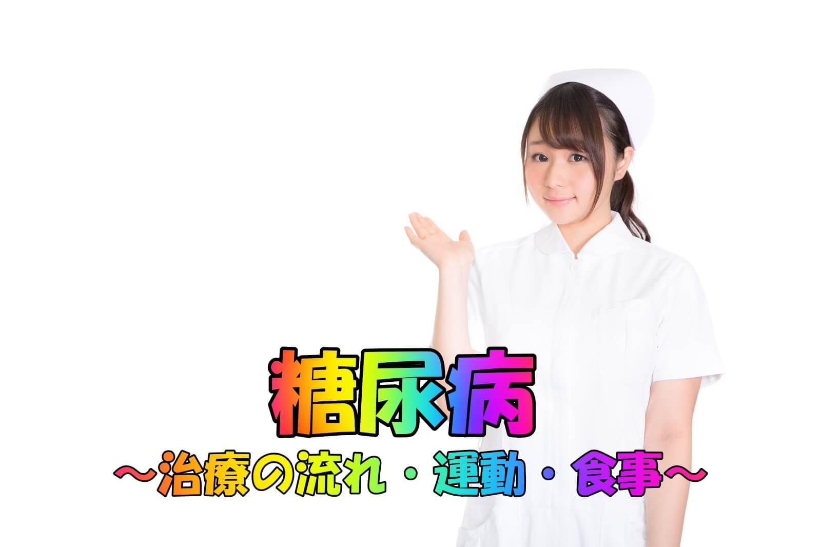 理学療法士監修:糖尿病の基本・治療の流れ・運動・食事(日本人はかかりやすい人種!)