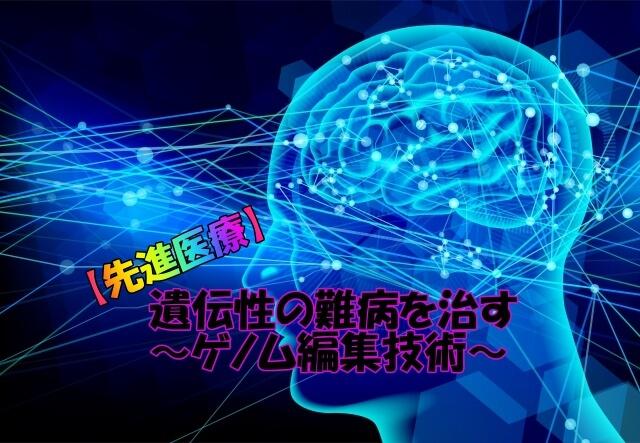 【先進医療】ゲノム編集技術~遺伝性の難病を治す~