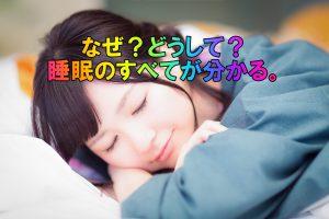 十分な睡眠は成績が上がる??【なぜ・どうして人は眠るの?】~人体の不思議~