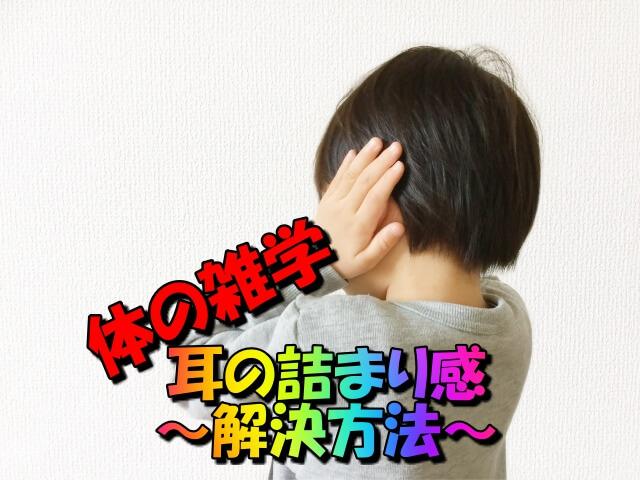 人体の不思議:トンネルを通ると耳がツーンと詰まった感じ【原因と対策があった!!】