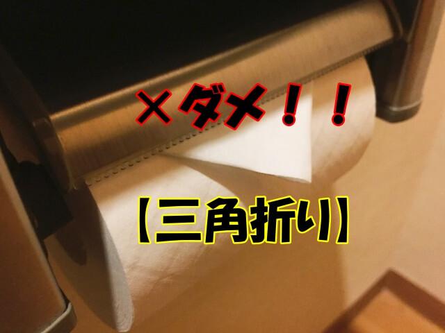 【超不潔・危険】今すぐトイレットペーパーの三角折りは辞めた方がいい。