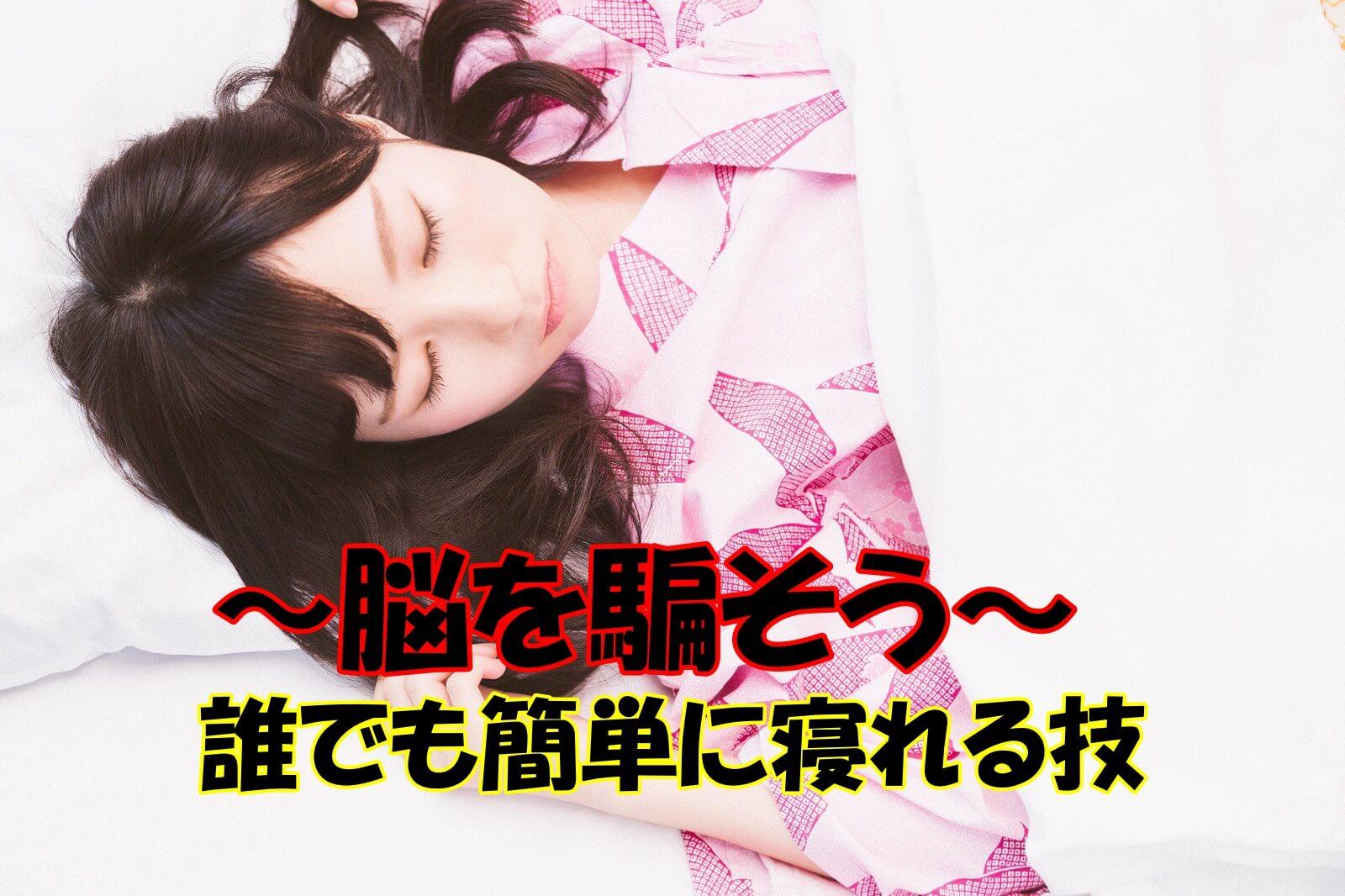 ひろゆき氏提唱のたった5分!!誰でも簡単に寝ることができる連想睡眠法(シャッフル睡眠法)