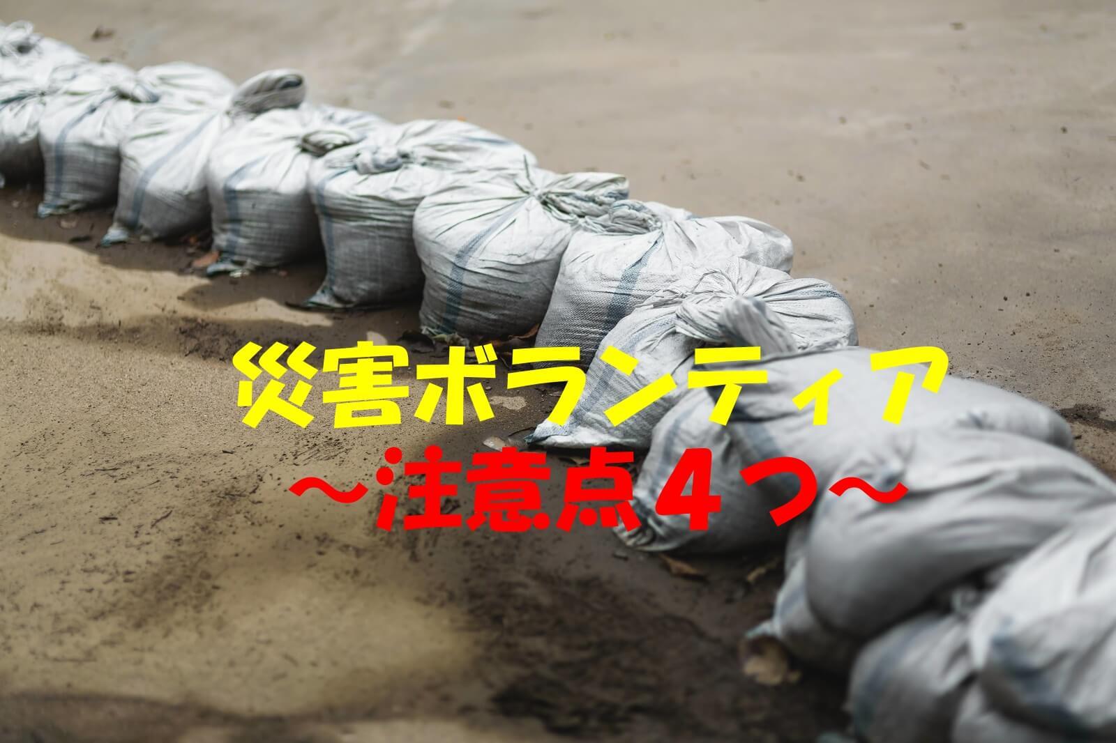 西日本豪雨で学んだ災害ボランティアで注意したい4つのこと(感染症対策)