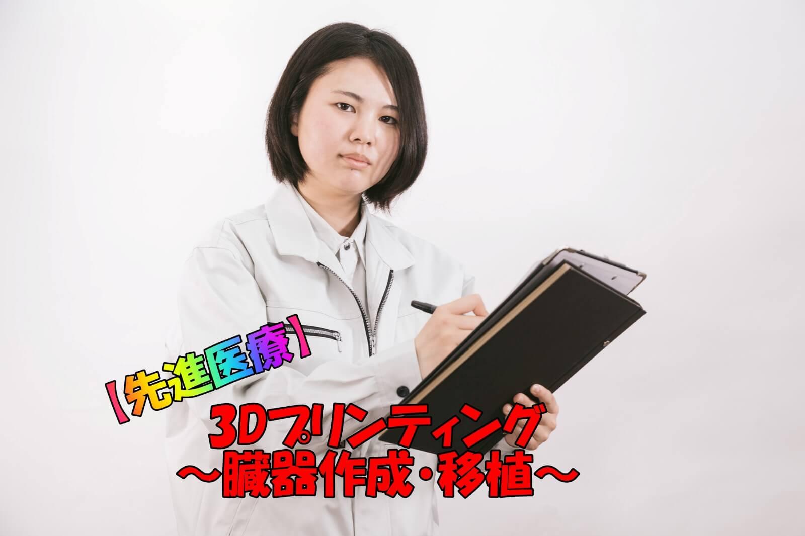 【先行医療】臓器作成・移植(3Dプリンティング)~近未来編~