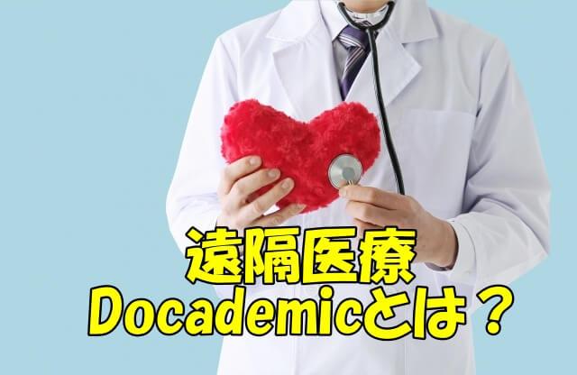「Docademic(ドカデミック)」により無償で遠隔医療を受けられる時代に。【仮想通貨:The MEDICAL TOKEN CURRENCY (MTC)】