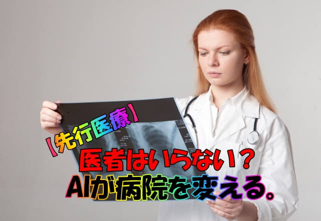 【先進医療】医者がいらない。AI診断が病院を変える。