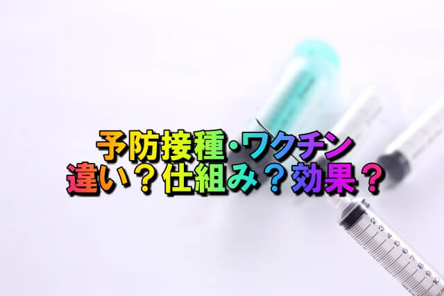 予防接種・ワクチンの違いは?仕組みは?効果は?(理学療法士が誰でも分かりやすく説明するよ。)