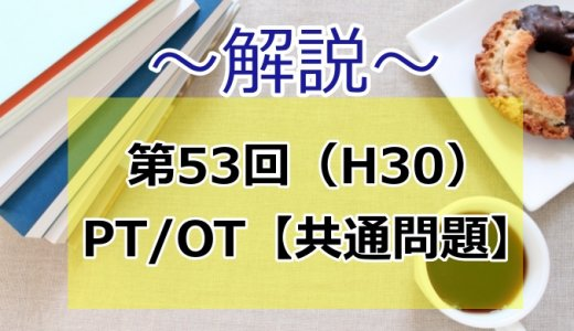 第53回(H30)理学療法士 国家試験解説【午後問題91~95】