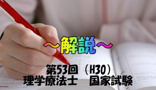 第53回(H30)理学療法士 国家試験解説【午前問題1~5】