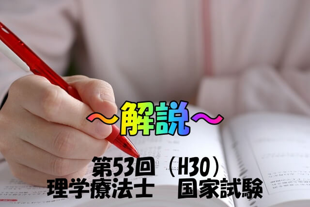 第53回(H30)理学療法士 国家試験解説【午前問題6~10】
