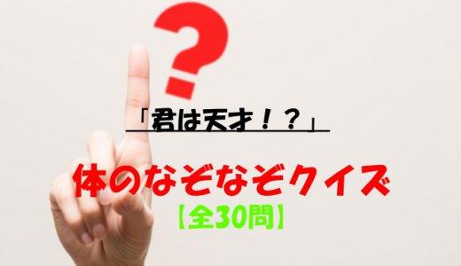 からだなぞなぞクイズ【30選】全部解けたら天才!?