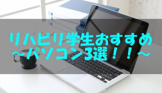 リハビリ学生のパソコン選び!リハビリ学生におすすめなパソコン3選!!