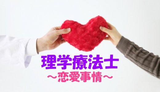 理学療法士の恋愛事情「付き合う前に読んでほしい・・・」