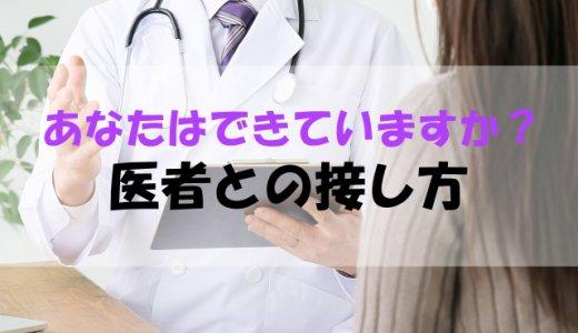 医者とうまくコミュニケーションをとるコツ3選「医者が冷たいのは、あなたのせいかも・・・」