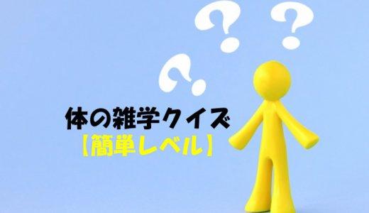 体の雑学クイズ!!50問【簡単レベル】