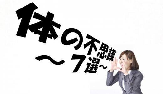 飲み会のネタに!!!体の不思議7選~豆知識編~