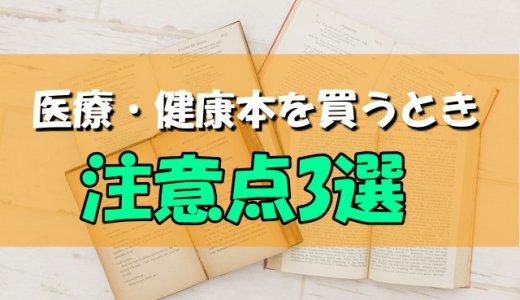 【一般向け】嘘見抜け!!医療・健康本を買うときの注意点3選!!