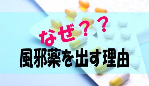 病院が風邪薬を出す理由は「患者さんの満足度」のためだった!?