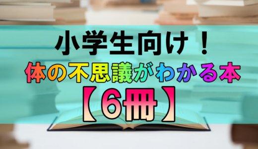 【小学生向け】からだの不思議が分かる本6選!!