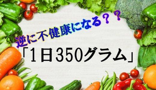 「1日350gは逆に不健康になる??」野菜の取り方を意識しよう!!