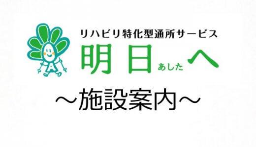 リハビリ特化型通所サービス 明日へ【施設案内】