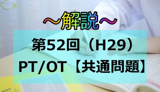 第52回(H29) 理学療法士国家試験 解説【午前問題51~55】