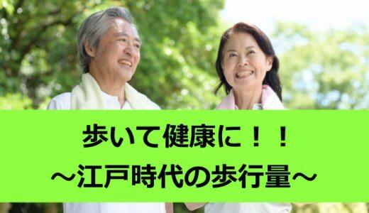 健康には歩くことが一番!!~江戸時代の歩行量から考える~