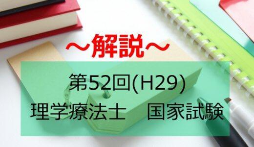 第52回(H29) 理学療法士国家試験 解説【午後問題46~50】