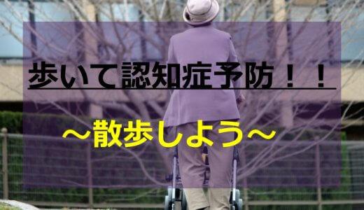 歩くだけで認知症を予防できる!~とりあえず散歩だ~