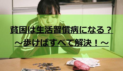 貧困は生活習慣病になりやすい!?~歩けばすべて解決!~