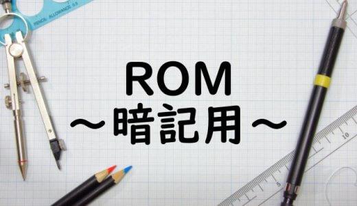 【理学療法評価】関節可動域表示ならびに測定法(ROM)の暗記用。