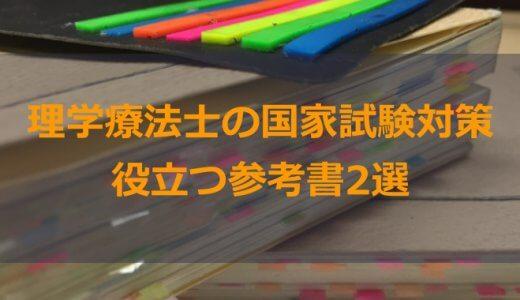 【必見】理学療法士の国家試験対策に役立つ参考書2選