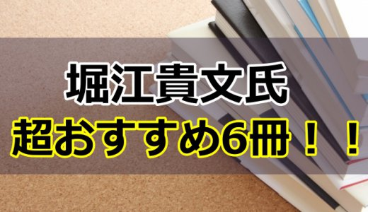 【著者:堀江貴文氏】超おすすめ6選「あなたにだからこそ読んでほしい。」