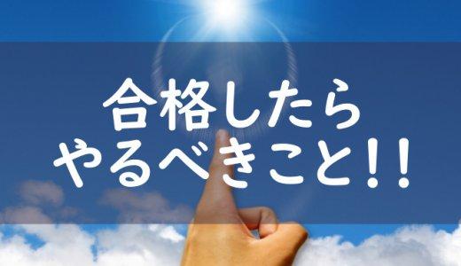 【新人必見】理学療法士国家試験に合格したらやるべきこと3つ!