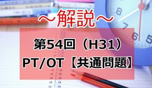 第54回(H31) 理学療法士国家試験 解説【午前問題51~55】