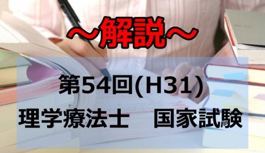 第54回(H31) 理学療法士国家試験 解説【午前問題11~15】