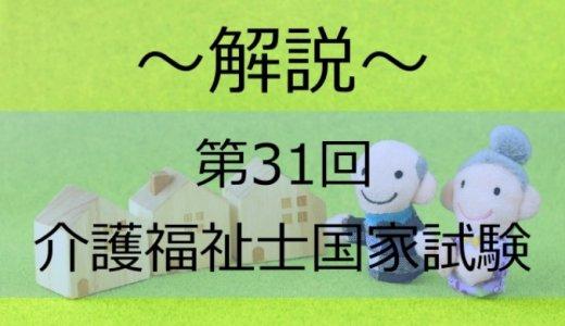 第31回(H30) 介護福祉士国家試験 解説【問題121~125】