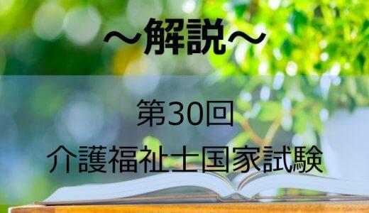 第30回(H29) 介護福祉士国家試験 解説【問題41~45】