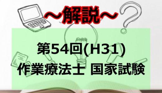 第54回(H31) 作業療法士国家試験 解説【午前問題1~5】
