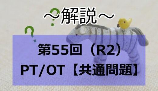 第55回(R2) 理学療法士国家試験 解説【午後問題61~65】