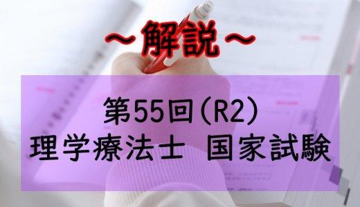 第55回(R2) 理学療法士国家試験 解説【午前問題1~5】