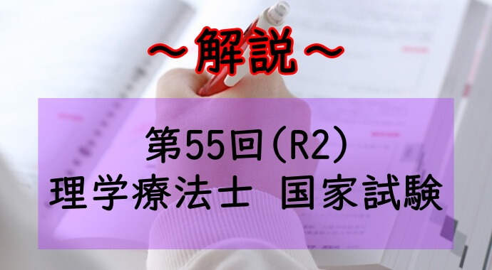 第 55 回 理学 療法 士 国家 試験