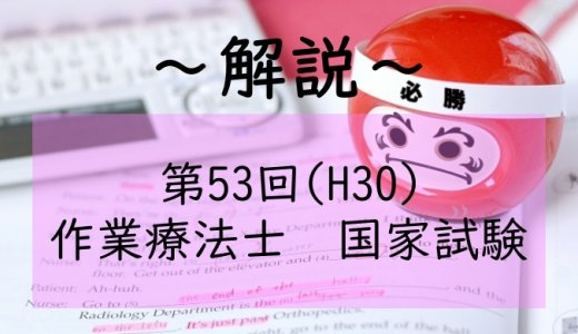 第53回(H30) 作業療法士国家試験 解説【午前問題1~5】