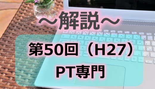 第50回(H27) 理学療法士国家試験 解説【午前問題1~5】