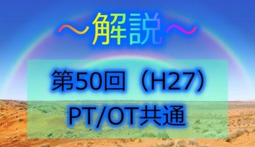 第50回(H27) 理学療法士/作業療法士 共通問題解説【午前問題51~55】