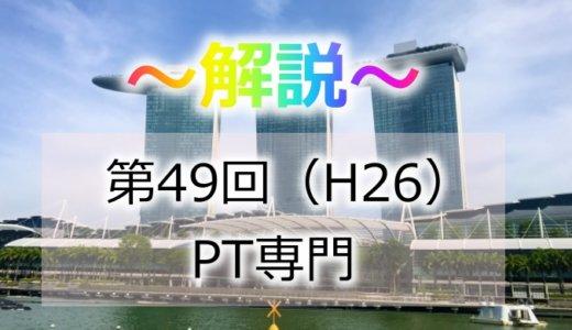 第49回(H26) 理学療法士国家試験 解説【午前問題41~45】