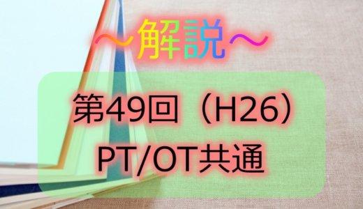 第49回(H26) 理学療法士/作業療法士 共通問題解説【午前問題51~55】