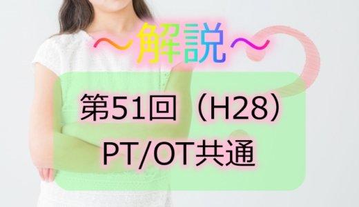 第51回(H28) 理学療法士/作業療法士 共通問題解説【午前問題51~55】